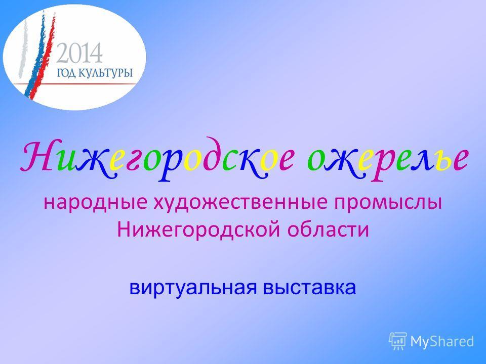 Нижегородское ожерелье народные художественные промыслы Нижегородской области виртуальная выставка