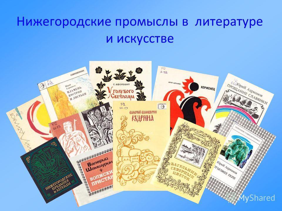 Нижегородские промыслы в литературе и искусстве