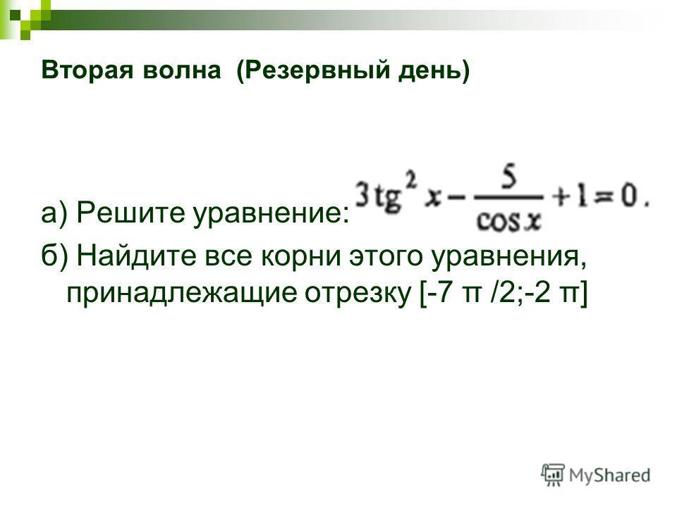 Вторая волна (Резервный день) a) Решите уравнение: б) Найдите все корни этого уравнения, принадлежащие отрезку [-7 π /2;-2 π]