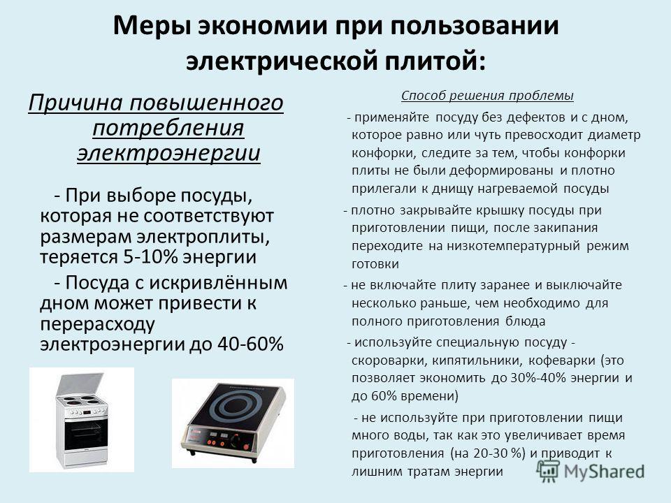Меры экономии при пользовании электрической плитой: Причина повышенного потребления электроэнергии - При выборе посуды, которая не соответствуют размерам электроплиты, теряется 5-10% энергии - Посуда с искривлённым дном может привести к перерасходу э