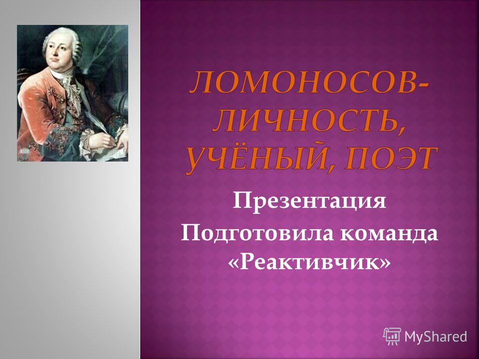 Презентация Подготовила команда «Реактивчик»
