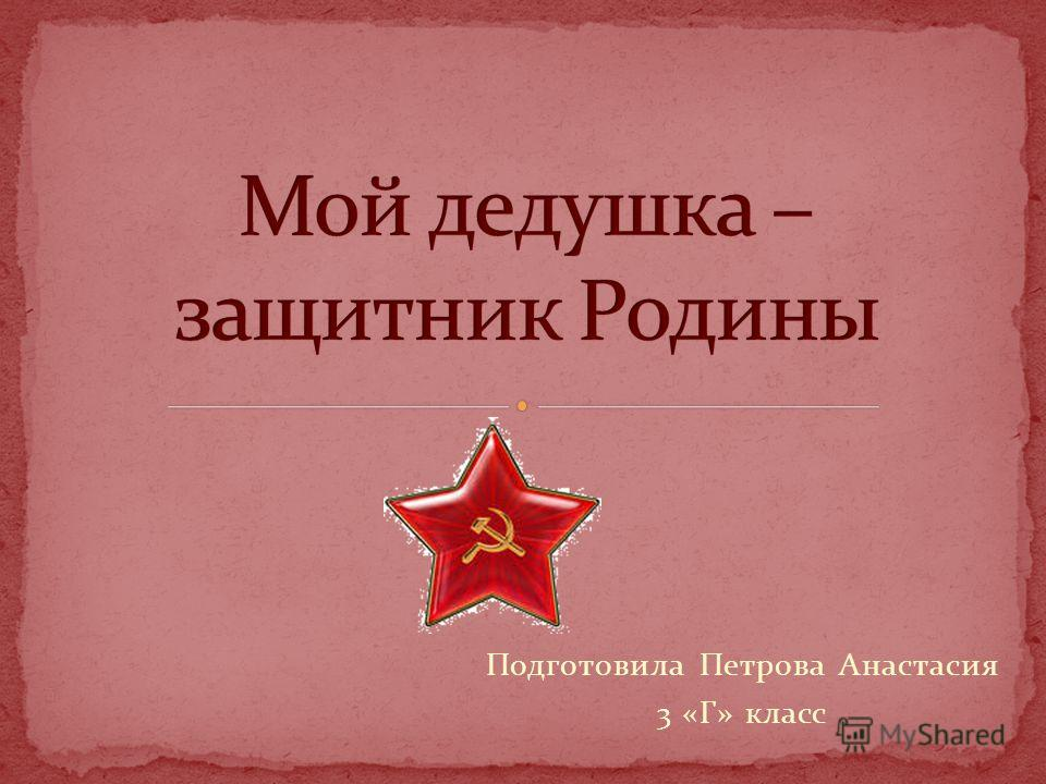 Подготовила Петрова Анастасия 3 «Г» класс