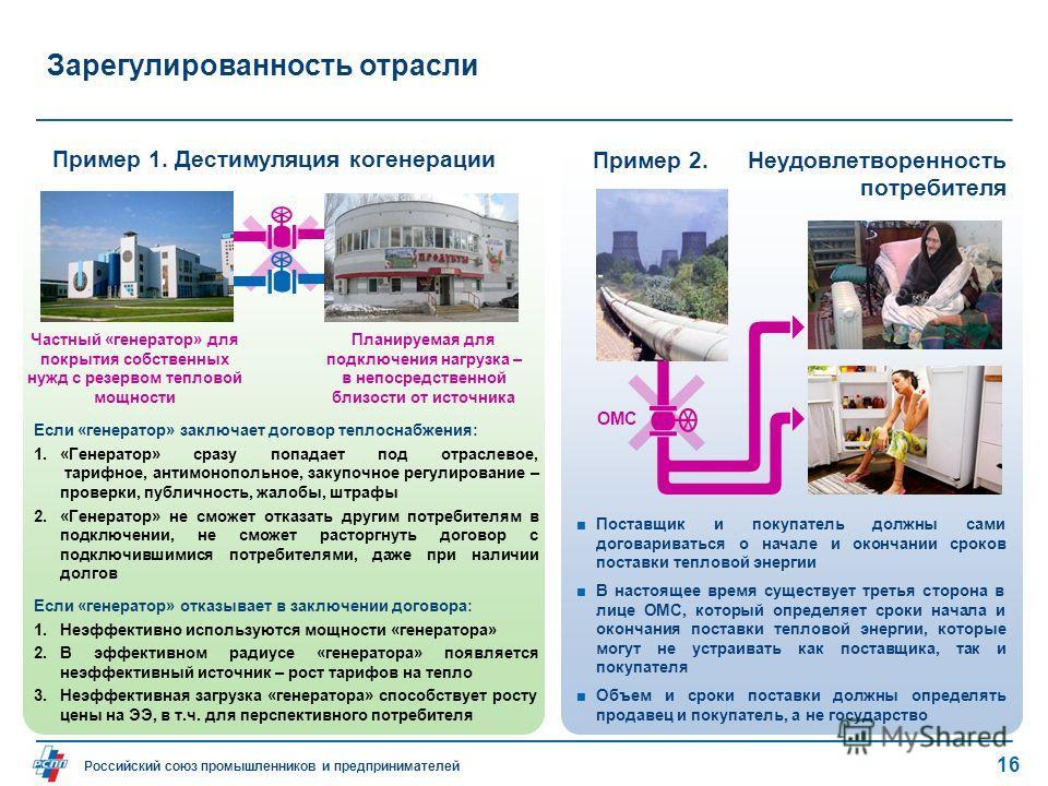 Российский союз промышленников и предпринимателей Поставщик и покупатель должны сами договариваться о начале и окончании сроков поставки тепловой энергии В настоящее время существует третья сторона в лице ОМС, который определяет сроки начала и оконча