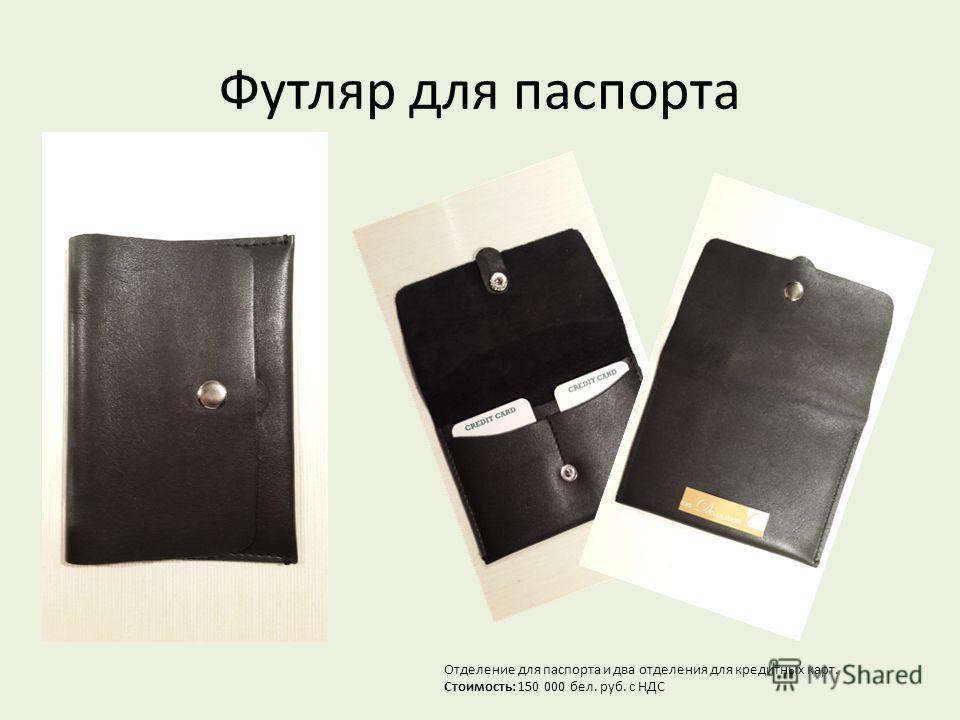 Футляр для паспорта Отделение для паспорта и два отделения для кредитных карт. Стоимость: 150 000 бел. руб. с НДС