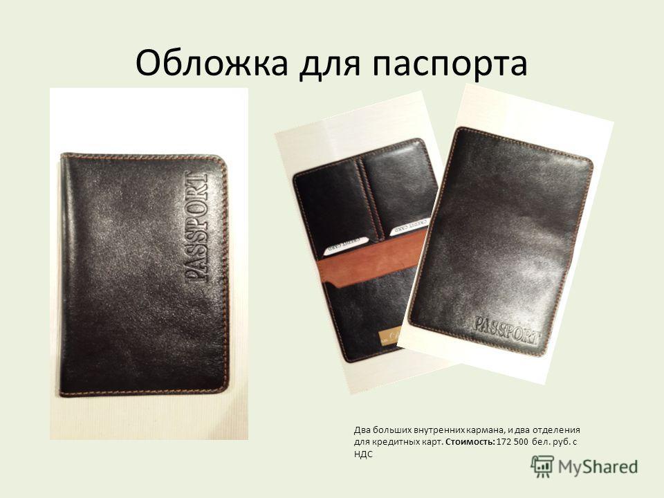 Обложка для паспорта Два больших внутренних кармана, и два отделения для кредитных карт. Стоимость: 172 500 бел. руб. с НДС