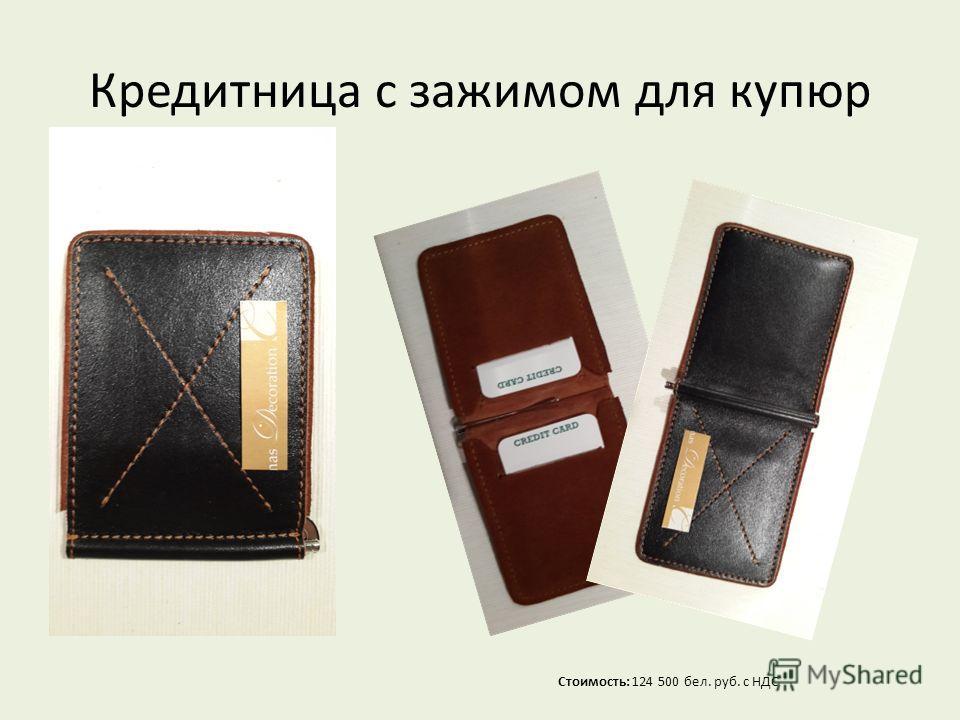Кредитница с зажимом для купюр Стоимость: 124 500 бел. руб. с НДС