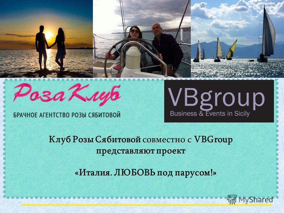 Клуб Розы Сябитовой совместно с VBGroup представляют проект «Италия. ЛЮБОВЬ под парусом!»