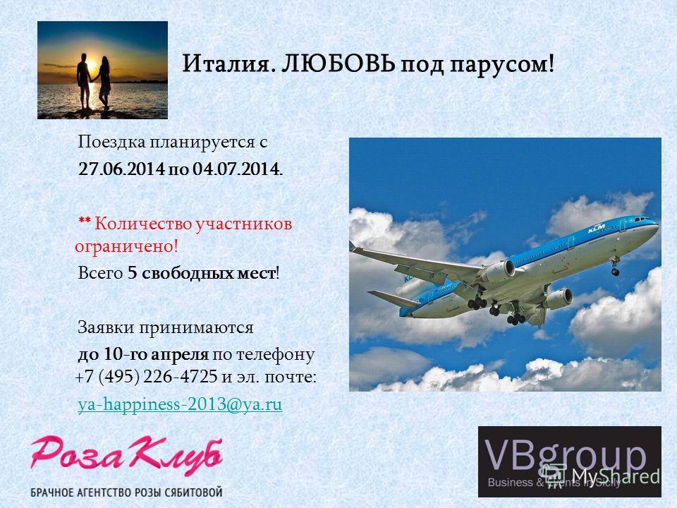 Поездка планируется с 27.06.2014 по 04.07.2014. ** Количество участников ограничено! Всего 5 свободных мест! Заявки принимаются до 10-го апреля по телефону +7 (495) 226-4725 и эл. почте: ya-happiness-2013@ya.ru
