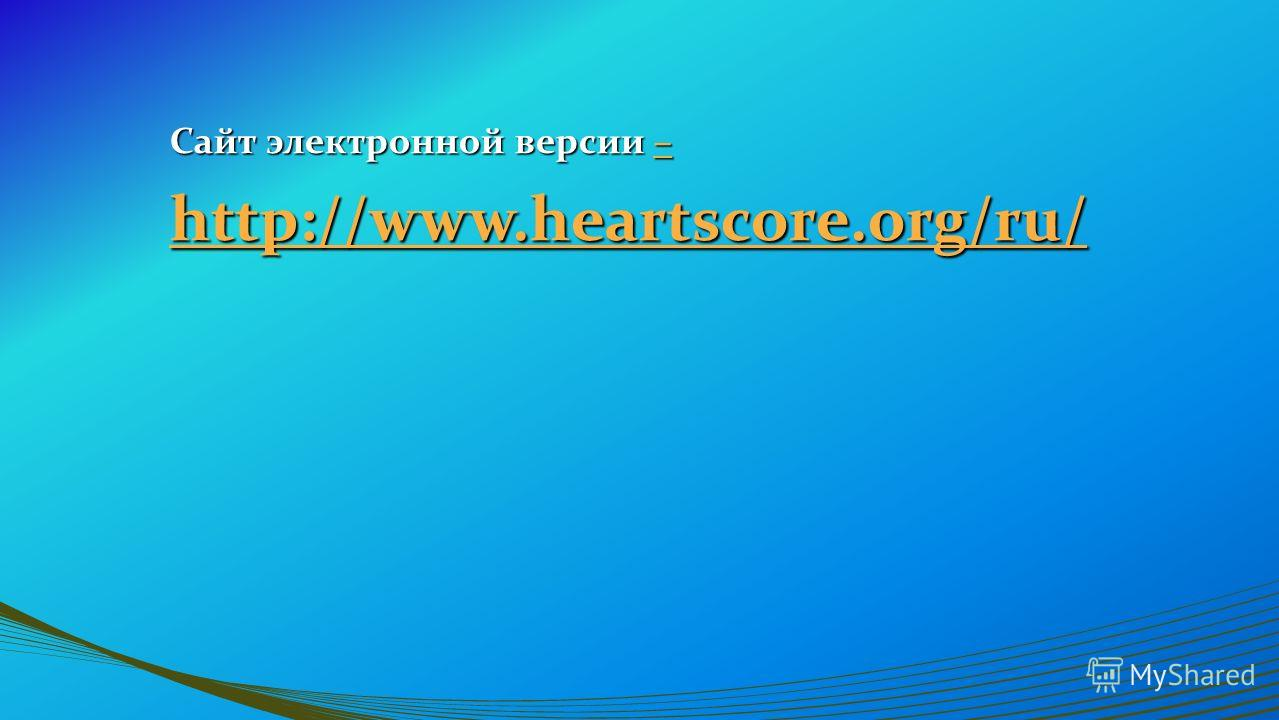 Сайт электронной версии – – http://www.heartscore.org/ru/