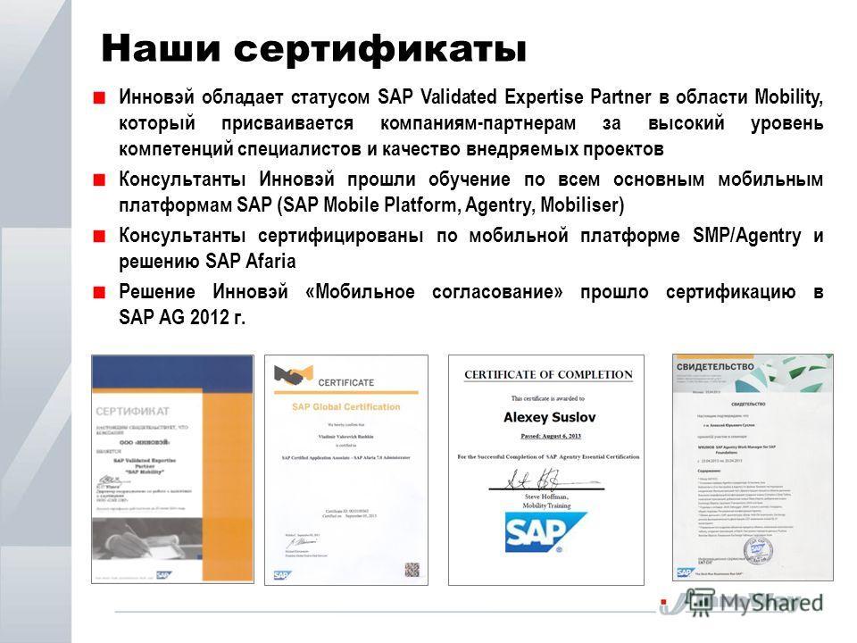 Наши сертификаты Инновэй обладает статусом SAP Validated Expertise Partner в области Mobility, который присваивается компаниям-партнерам за высокий уровень компетенций специалистов и качество внедряемых проектов Консультанты Инновэй прошли обучение п