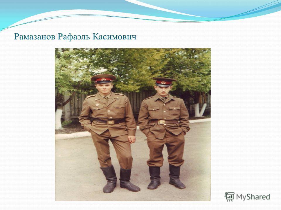 Рамазанов Рафаэль Касимович