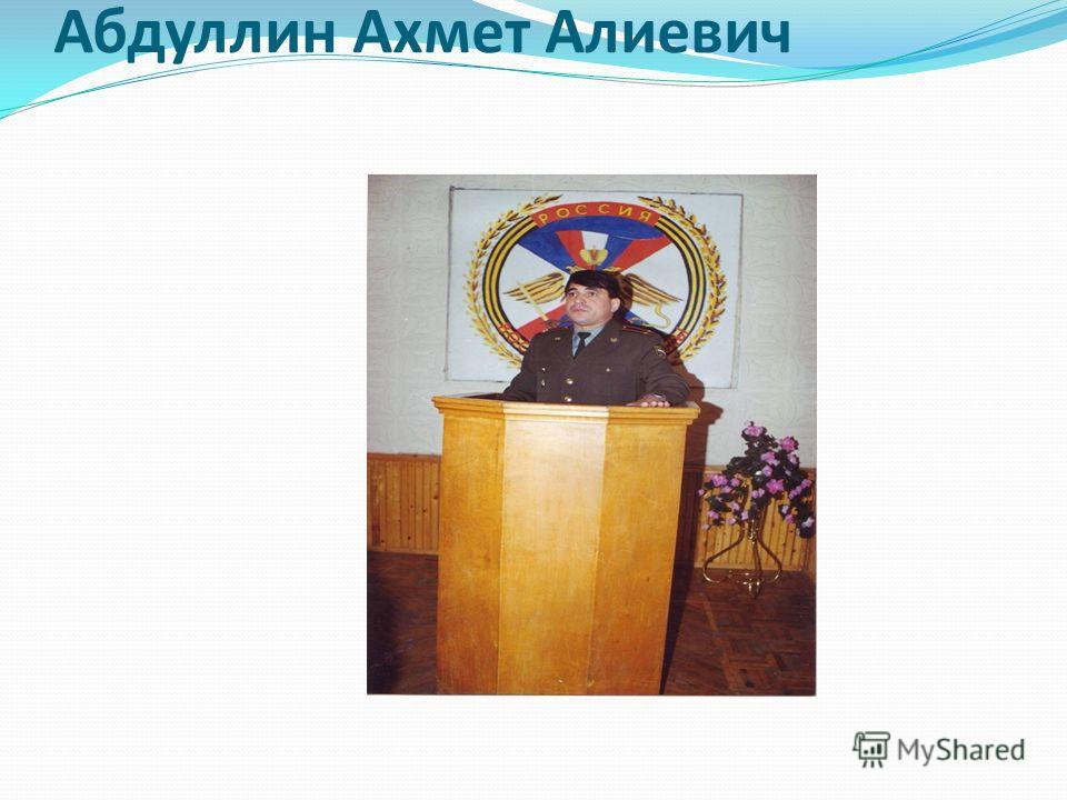 Абдуллин Ахмет Алиевич
