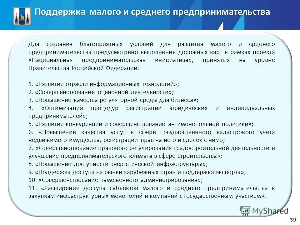 Для создания благоприятных условий для развития малого и среднего предпринимательства предусмотрено выполнение дорожных карт в рамках проекта «Национальная предпринимательская инициатива», принятых на уровне Правительства Российской Федерации: 1. «Ра