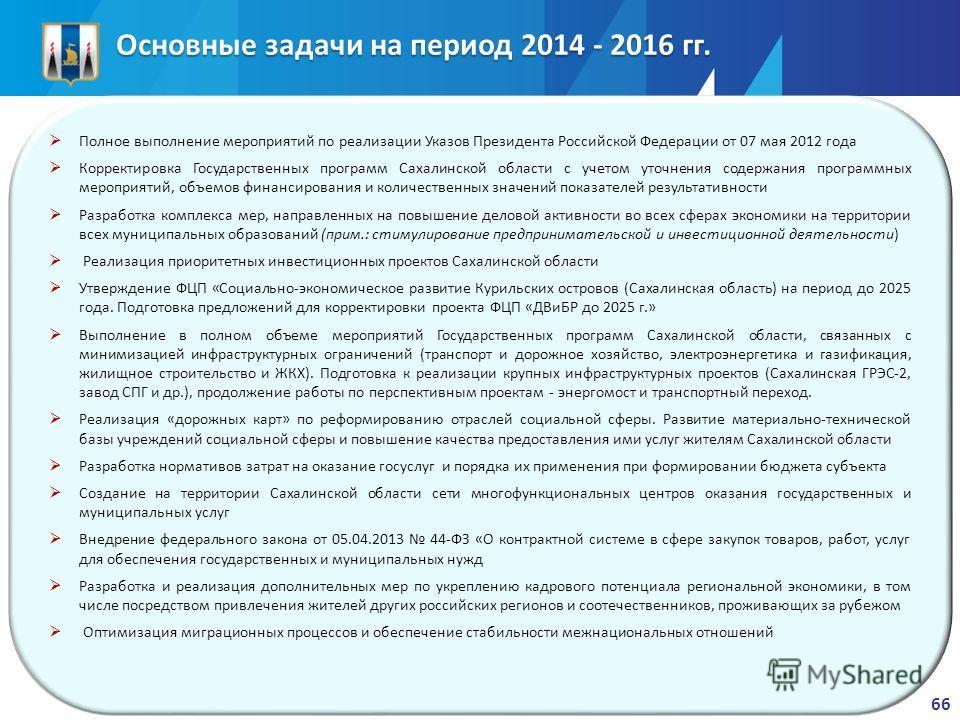 Основные задачи на период 2014 - 2016 гг. 66 Полное выполнение мероприятий по реализации Указов Президента Российской Федерации от 07 мая 2012 года Корректировка Государственных программ Сахалинской области с учетом уточнения содержания программных м