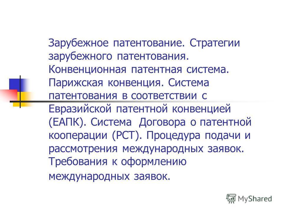 Инструкция к евразийской патентной конвенции