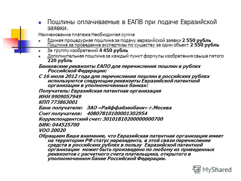 Пошлины оплачиваемые в ЕАПВ при подаче Евразийской заявки. Наименование платежа Необходимая сумма Единая процедурная пошлина за подачу евразийской заявки 2 550 рубль Пошлина за проведение экспертизы по существу за один объект 2 550 рубль За группу из