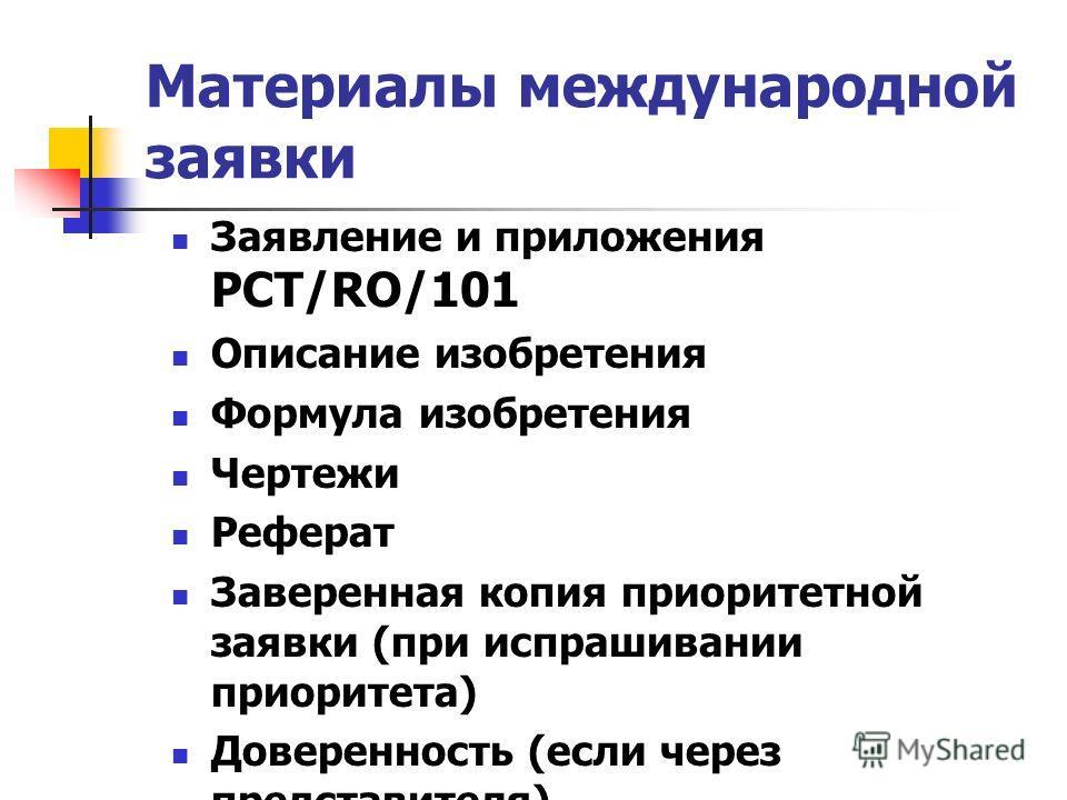 Материалы международной заявки Заявление и приложения PCT/RO/101 Описание изобретения Формула изобретения Чертежи Реферат Заверенная копия приоритетной заявки (при испрашивании приоритета) Доверенность (если через представителя)