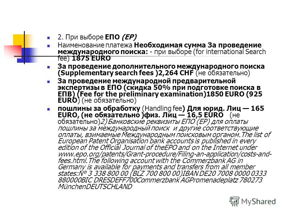 2. При выборе ЕПО (EP) Наименование платежа Необходимая сумма За проведение международного поиска: - при выборе (for international Search fee) 1875 EURO За проведение дополнительного международного поиска (Supplementary search fees )2,264 CHF (не обя