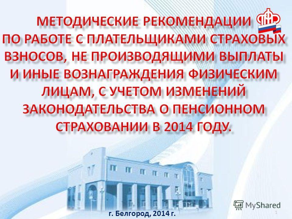 1 г. Белгород, 2014 г.