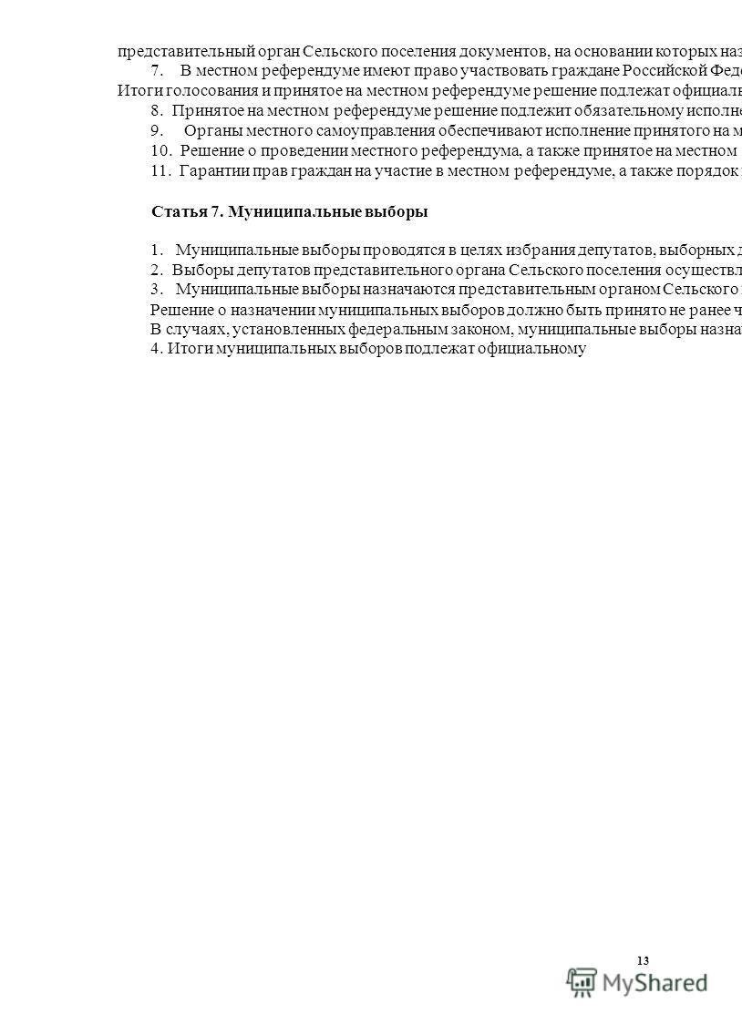 представительный орган Сельского поселения документов, на основании которых назначается местный референдум. 7. В местном референдуме имеют право участвовать граждане Российской Федерации, место жительства которых расположено в границах Сельского посе