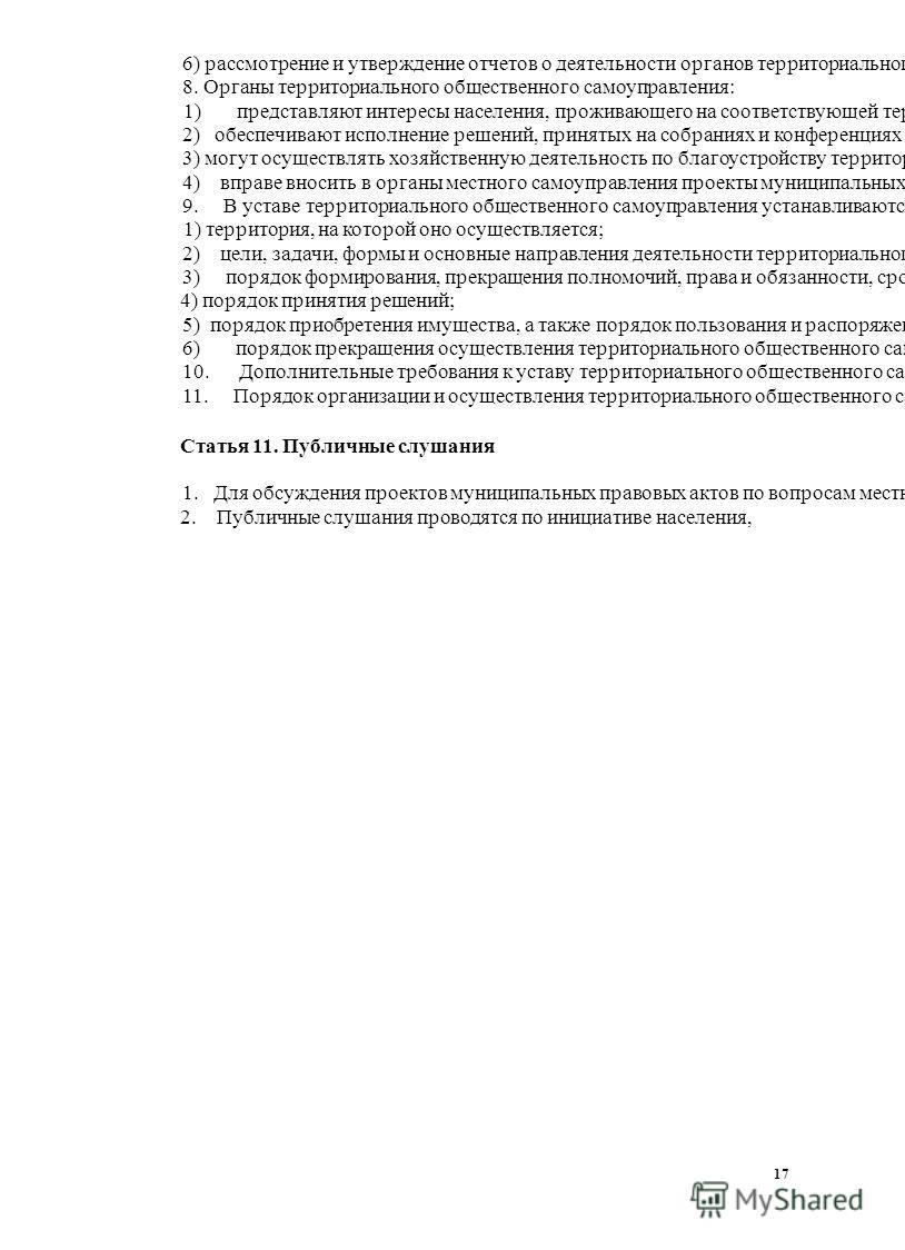 6) рассмотрение и утверждение отчетов о деятельности органов территориального общественного самоуправления. 8. Органы территориального общественного самоуправления: 1) представляют интересы населения, проживающего на соответствующей территории; 2) об