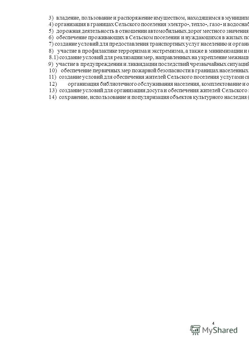 3) владение, пользование и распоряжение имуществом, находящимся в муниципальной собственности Сельского поселения; 4) организация в границах Сельского поселения электро-, тепло-, газо- и водоснабжения населения, водоотведения, снабжения населения топ