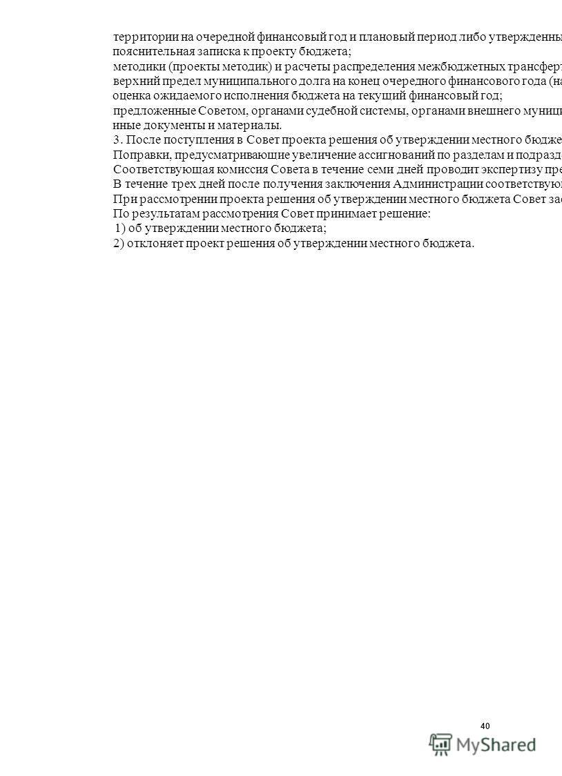 территории на очередной финансовый год и плановый период либо утвержденный среднесрочный финансовый план; пояснительная записка к проекту бюджета; методики (проекты методик) и расчеты распределения межбюджетных трансфертов; верхний предел муниципальн