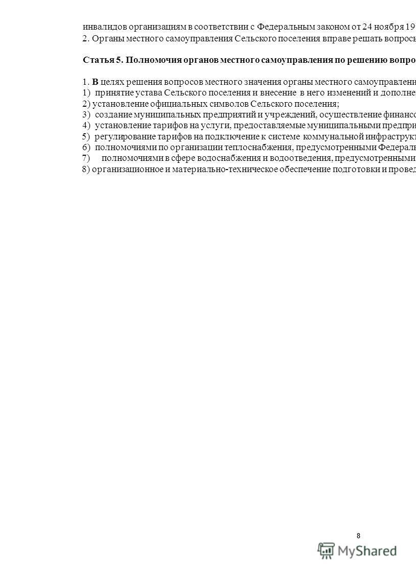 инвалидов организациям в соответствии с Федеральным законом от 24 ноября 1995 года 181-ФЗ «О социальной защите инвалидов в Российской Федерации». 2. Органы местного самоуправления Сельского поселения вправе решать вопросы, указанные в части 1 настоящ