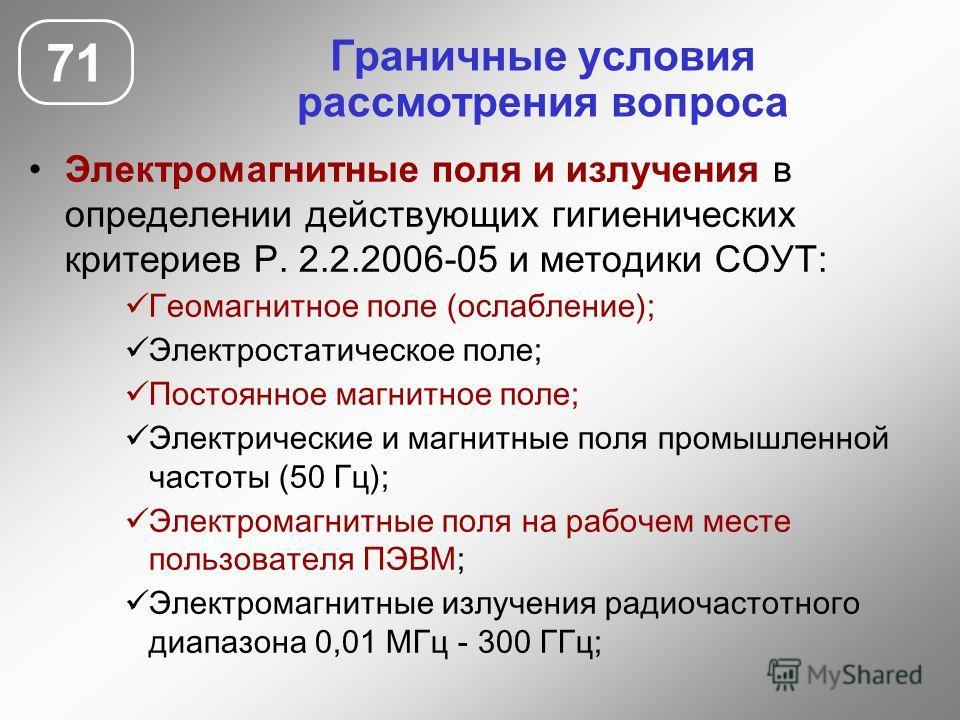 Электромагнитные поля и излучения в определении действующих гигиенических критериев Р. 2.2.2006-05 и методики СОУТ: Геомагнитное поле (ослабление); Электростатическое поле; Постоянное магнитное поле; Электрические и магнитные поля промышленной частот