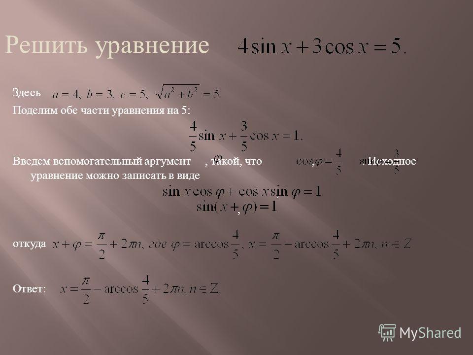 Решить уравнение Здесь Поделим обе части уравнения на 5: Введем вспомогательный аргумент, такой, что,. Исходное уравнение можно записать в виде, откуда Ответ :