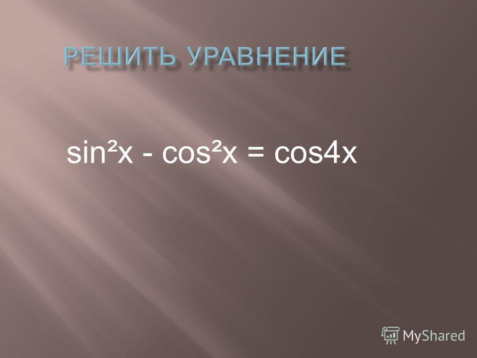 sin²x - cos²x = cos4x