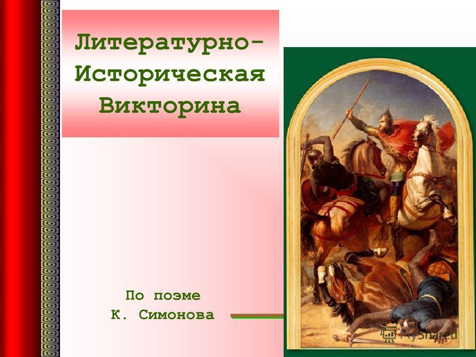 Литературно- Историческая Викторина По поэме К. Симонова