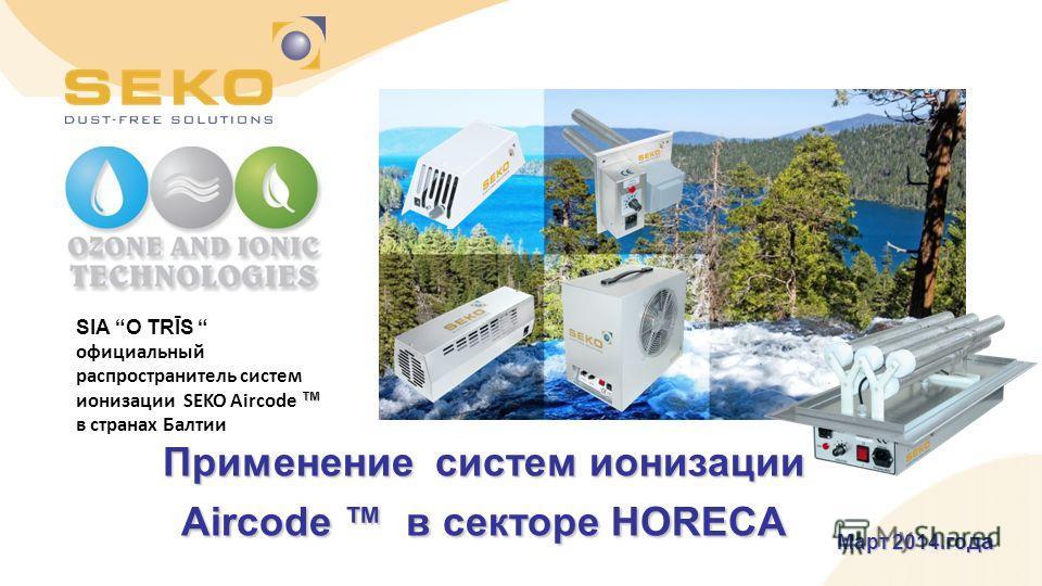 Применение систем ионизации Aircode в секторе HORECA SIA O TRĪS официальный распространитель систем ионизации SEKO Aircode в странах Балтии Март 2014.го да