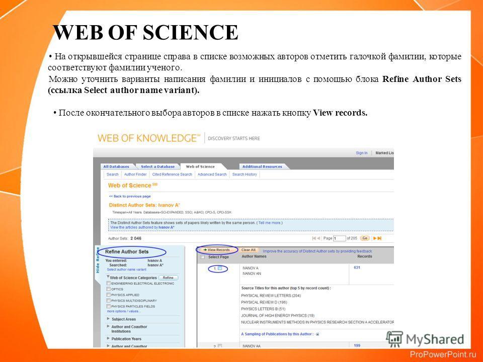 WEB OF SCIENCE На открывшейся странице справа в списке возможных авторов отметить галочкой фамилии, которые соответствуют фамилии ученого. Можно уточнить варианты написания фамилии и инициалов с помощью блока Refine Author Sets (ссылка Select author