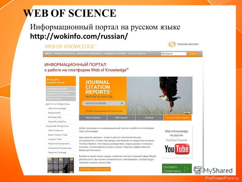 WEB OF SCIENCE Информационный портал на русском языке http://wokinfo.com/russian/