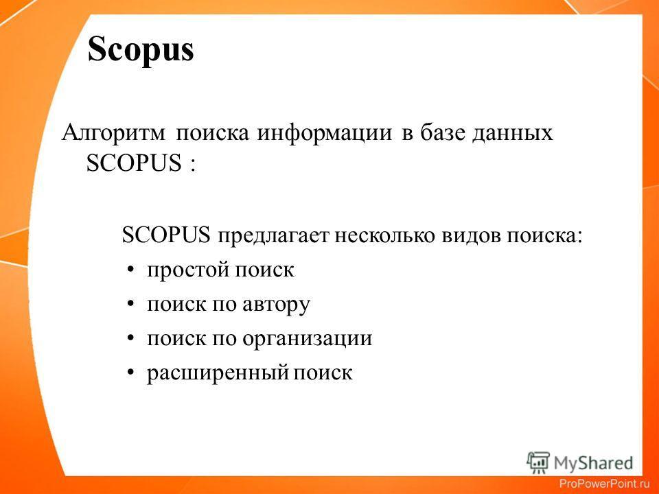 Алгоритм поиска информации в базе данных SCOPUS : SCOPUS предлагает несколько видов поиска: простой поиск поиск по автору поиск по организации расширенный поиск