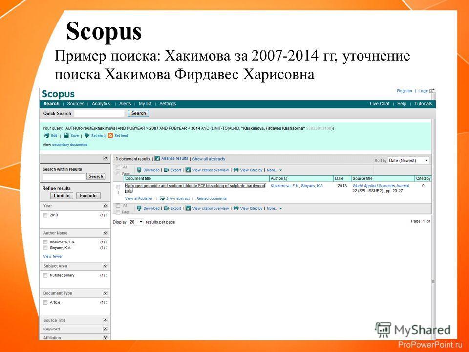 Пример поиска: Хакимова за 2007-2014 гг, уточнение поиска Хакимова Фирдавес Харисовна Scopus