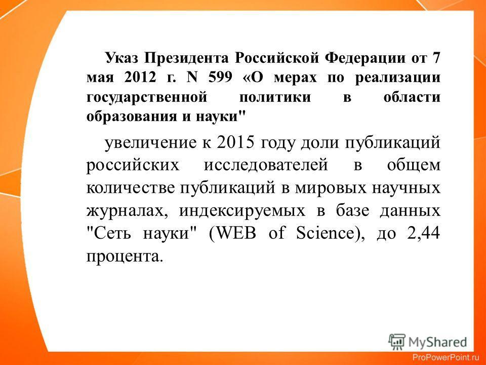 Указ Президента Российской Федерации от 7 мая 2012 г. N 599 «О мерах по реализации государственной политики в области образования и науки