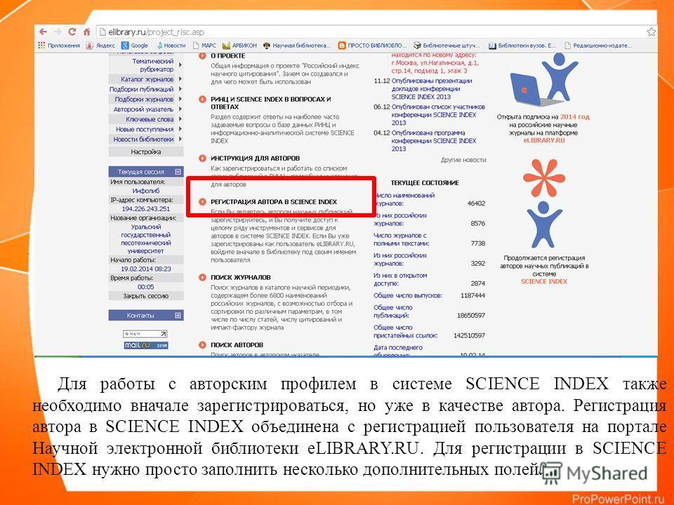Для работы с авторским профилем в системе SCIENCE INDEX также необходимо вначале зарегистрироваться, но уже в качестве автора. Регистрация автора в SCIENCE INDEX объединена с регистрацией пользователя на портале Научной электронной библиотеки eLIBRAR