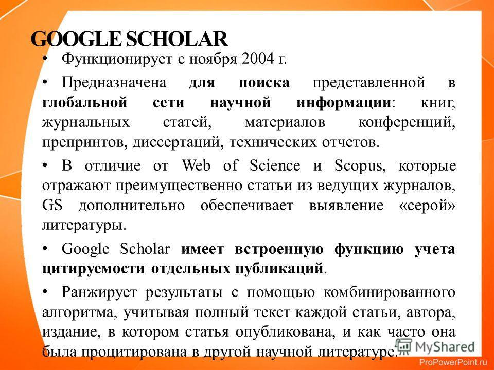 Функционирует с ноября 2004 г. Предназначена для поиска представленной в глобальной сети научной информации: книг, журнальных статей, материалов конференций, препринтов, диссертаций, технических отчетов. В отличие от Web of Science и Scopus, которые