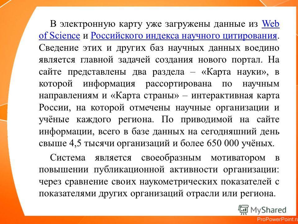 В электронную карту уже загружены данные из Web of Science и Российского индекса научного цитирования. Сведение этих и других баз научных данных воедино является главной задачей создания нового портал. На сайте представлены два раздела – «Карта науки