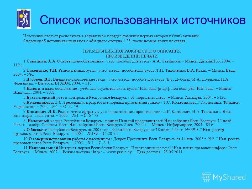 Список использованных источников Источники следует располагать в алфавитном порядке фамилий первых авторов и (или) заглавий. Сведения об источниках печатают с абзацного отступа 1.25, после номера точку не ставят. ПРИМЕРЫ БИБЛИОГРАФИЧЕСКОГО ОПИСАНИЯ П