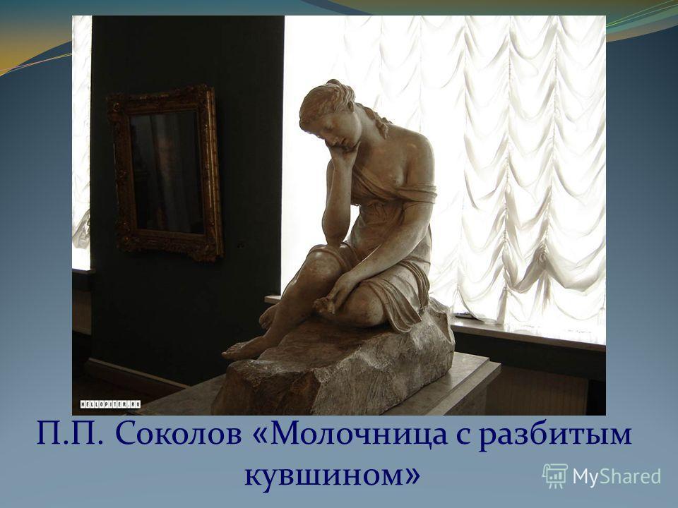 П.П. Соколов « Молочница с разбитым кувшином »