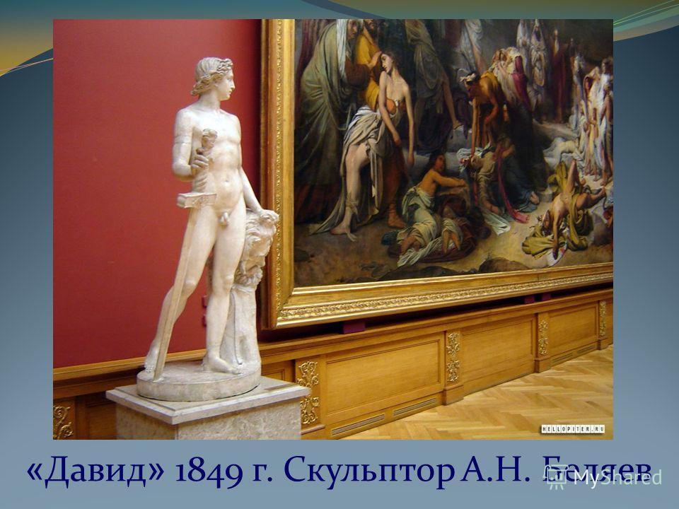 « Давид » 1849 г. Скульптор А.Н. Беляев