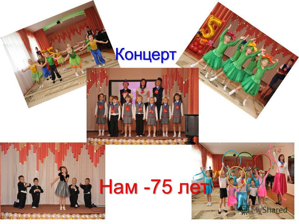 Концерт Нам -75 лет