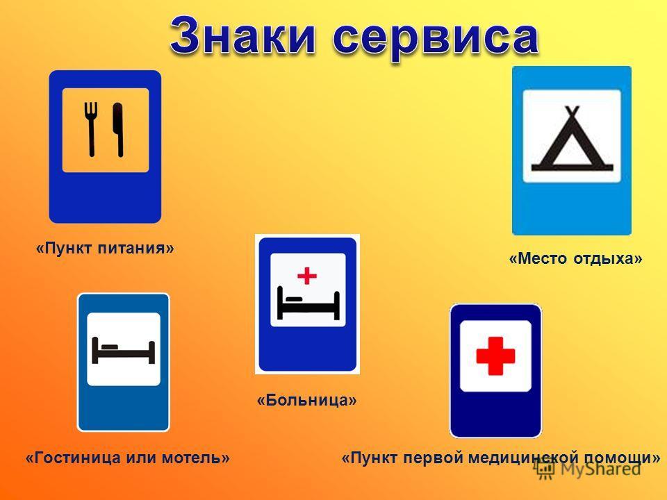 «Гостиница или мотель» «Больница» «Пункт первой медицинской помощи» «Место отдыха» «Пункт питания»