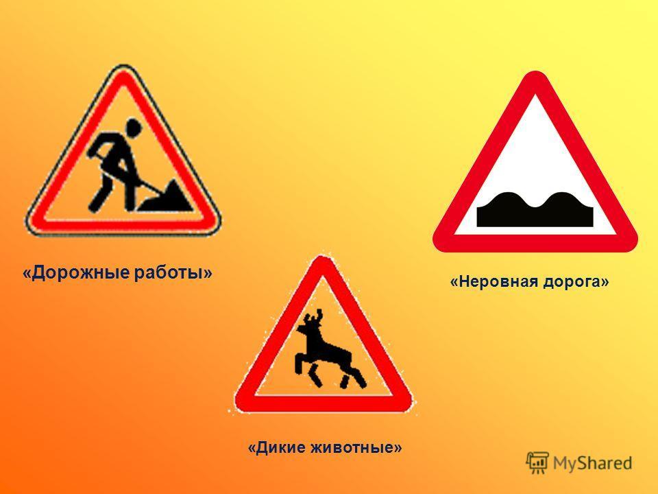 «Дорожные работы» «Неровная дорога» «Дикие животные»