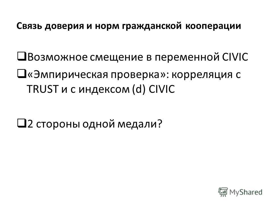 Связь доверия и норм гражданской кооперации Возможное смещение в переменной CIVIC «Эмпирическая проверка»: корреляция с TRUST и с индексом (d) CIVIC 2 стороны одной медали?