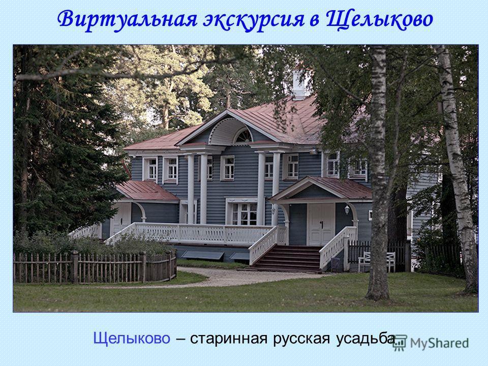 Виртуальная экскурсия в Щелыково Щелыково – старинная русская усадьба