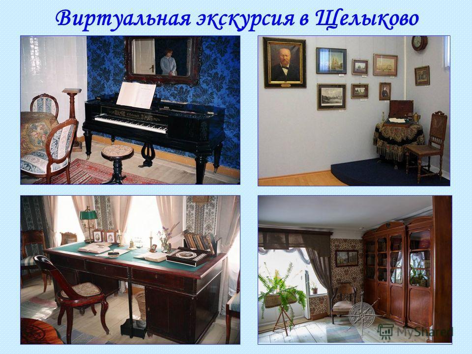 Виртуальная экскурсия в Щелыково